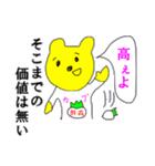 投資家くま☆だだ下がりベア相場(個別スタンプ:25)