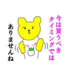 投資家くま☆だだ下がりベア相場(個別スタンプ:26)