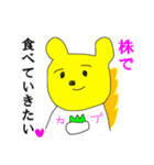 投資家くま☆だだ下がりベア相場(個別スタンプ:32)
