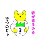 投資家くま☆だだ下がりベア相場(個別スタンプ:33)