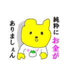 投資家くま☆だだ下がりベア相場(個別スタンプ:35)