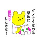 投資家くま☆だだ下がりベア相場(個別スタンプ:36)