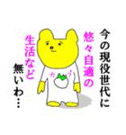 投資家くま☆だだ下がりベア相場(個別スタンプ:38)
