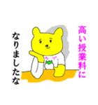 投資家くま☆だだ下がりベア相場(個別スタンプ:39)