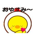 ぴよちゃんのラブラブ・ハートがいっぱい!!(個別スタンプ:31)