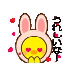 ぴよちゃんのラブラブ・ハートがいっぱい!!(個別スタンプ:40)
