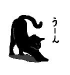 黒猫のきぶん(個別スタンプ:08)