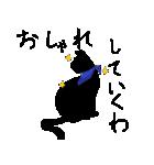 黒猫のきぶん(個別スタンプ:20)