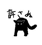 黒猫のきぶん(個別スタンプ:23)
