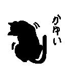 黒猫のきぶん(個別スタンプ:33)