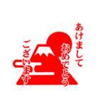 めでたいスタンプ ◆朱◆(個別スタンプ:1)