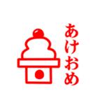 めでたいスタンプ ◆朱◆(個別スタンプ:2)