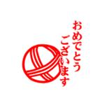 めでたいスタンプ ◆朱◆(個別スタンプ:7)