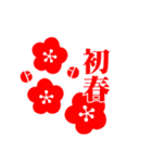 めでたいスタンプ ◆朱◆(個別スタンプ:9)