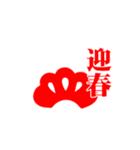めでたいスタンプ ◆朱◆(個別スタンプ:10)