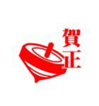 めでたいスタンプ ◆朱◆(個別スタンプ:11)
