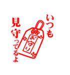 めでたいスタンプ ◆朱◆(個別スタンプ:17)