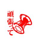 めでたいスタンプ ◆朱◆(個別スタンプ:20)