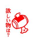 めでたいスタンプ ◆朱◆(個別スタンプ:23)