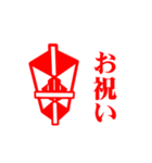 めでたいスタンプ ◆朱◆(個別スタンプ:24)