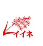 めでたいスタンプ ◆朱◆(個別スタンプ:25)