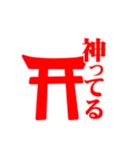 めでたいスタンプ ◆朱◆(個別スタンプ:26)