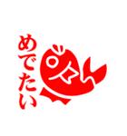 めでたいスタンプ ◆朱◆(個別スタンプ:27)