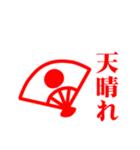 めでたいスタンプ ◆朱◆(個別スタンプ:29)