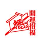 めでたいスタンプ ◆朱◆(個別スタンプ:30)
