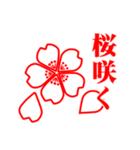 めでたいスタンプ ◆朱◆(個別スタンプ:31)