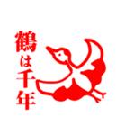 めでたいスタンプ ◆朱◆(個別スタンプ:33)
