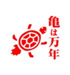 めでたいスタンプ ◆朱◆(個別スタンプ:34)
