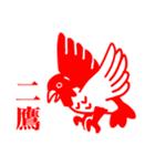 めでたいスタンプ ◆朱◆(個別スタンプ:38)