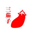 めでたいスタンプ ◆朱◆(個別スタンプ:39)