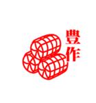 めでたいスタンプ ◆朱◆(個別スタンプ:40)