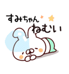 【すみちゃん】専用あだ名/名前スタンプ(個別スタンプ:02)