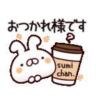 【すみちゃん】専用あだ名/名前スタンプ(個別スタンプ:03)
