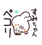 【すみちゃん】専用あだ名/名前スタンプ(個別スタンプ:04)