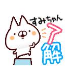 【すみちゃん】専用あだ名/名前スタンプ(個別スタンプ:05)