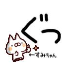 【すみちゃん】専用あだ名/名前スタンプ(個別スタンプ:06)