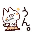 【すみちゃん】専用あだ名/名前スタンプ(個別スタンプ:07)
