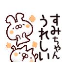 【すみちゃん】専用あだ名/名前スタンプ(個別スタンプ:09)