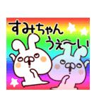 【すみちゃん】専用あだ名/名前スタンプ(個別スタンプ:10)