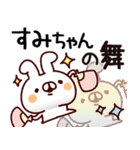 【すみちゃん】専用あだ名/名前スタンプ(個別スタンプ:12)