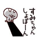 【すみちゃん】専用あだ名/名前スタンプ(個別スタンプ:13)