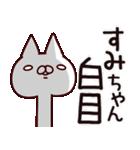 【すみちゃん】専用あだ名/名前スタンプ(個別スタンプ:15)