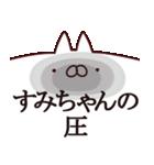 【すみちゃん】専用あだ名/名前スタンプ(個別スタンプ:16)