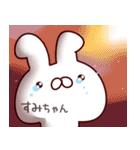 【すみちゃん】専用あだ名/名前スタンプ(個別スタンプ:17)