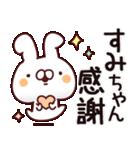 【すみちゃん】専用あだ名/名前スタンプ(個別スタンプ:18)