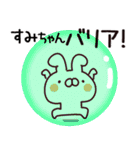【すみちゃん】専用あだ名/名前スタンプ(個別スタンプ:20)